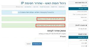 תפעול חומת אש - שחרור IP חסום