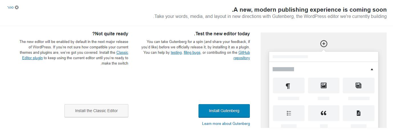 וורדפרס - עדכון גירסה 4.9.8 - קריאה להתנסות בעורך הטקסט גוטנברג